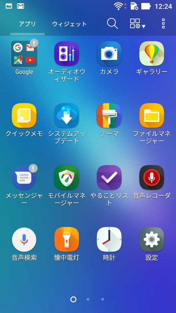 screenshot_20161201-122402