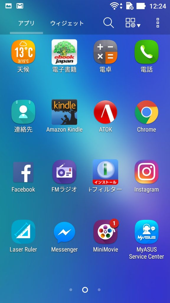 screenshot_20161201-122404