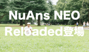 NuAns NEO [Reloaded]登場!早速私も予約しました!