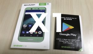 【Y!mobile専売】おサイフ・防水対応スマホ、Android One X1を徹底レビュー!