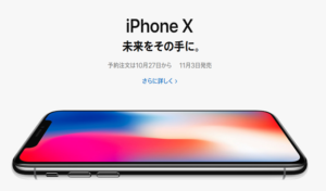 2017年最新のiPhone!iPhone X、iPhone 8、iPhone 8Plus登場